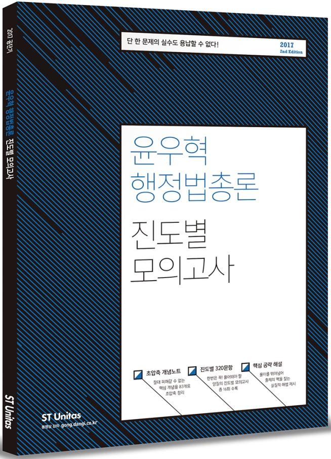 2017 윤우혁 행정법 총론 진도별 모의고사