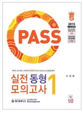 2015 신성일 PASS 실전 동형모의고사 1