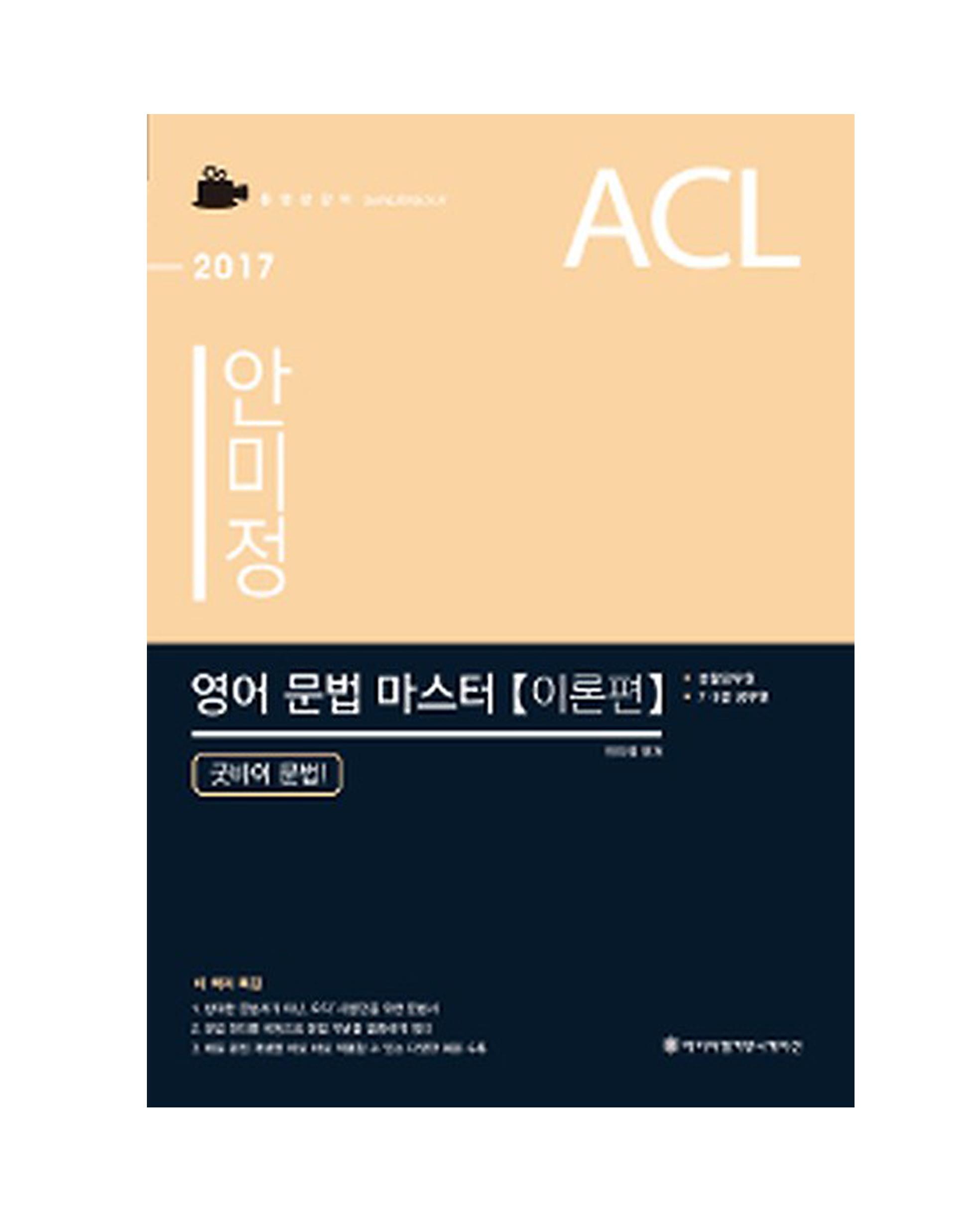 2017 ACL 안미정 영어 문법 마스터