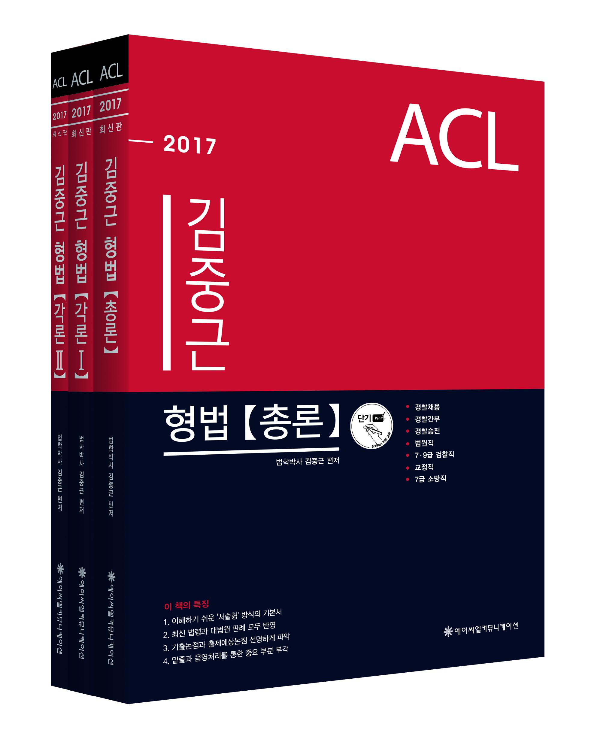 [단기펜교재] 2017 김중근 형법 최신판 (전3권) SET