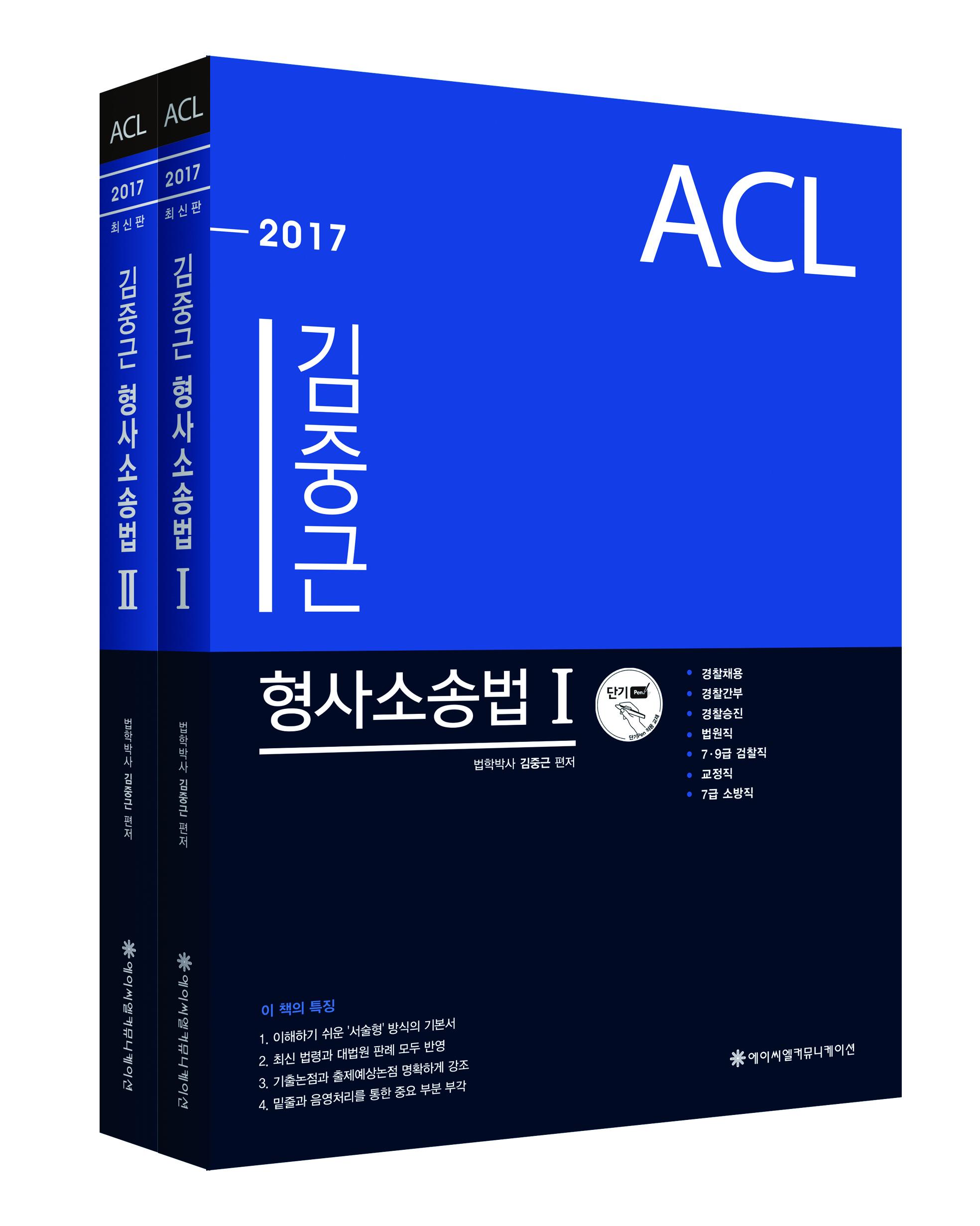 [단기펜교재] 2017 ACL 김중근 형사소송법 기본서
