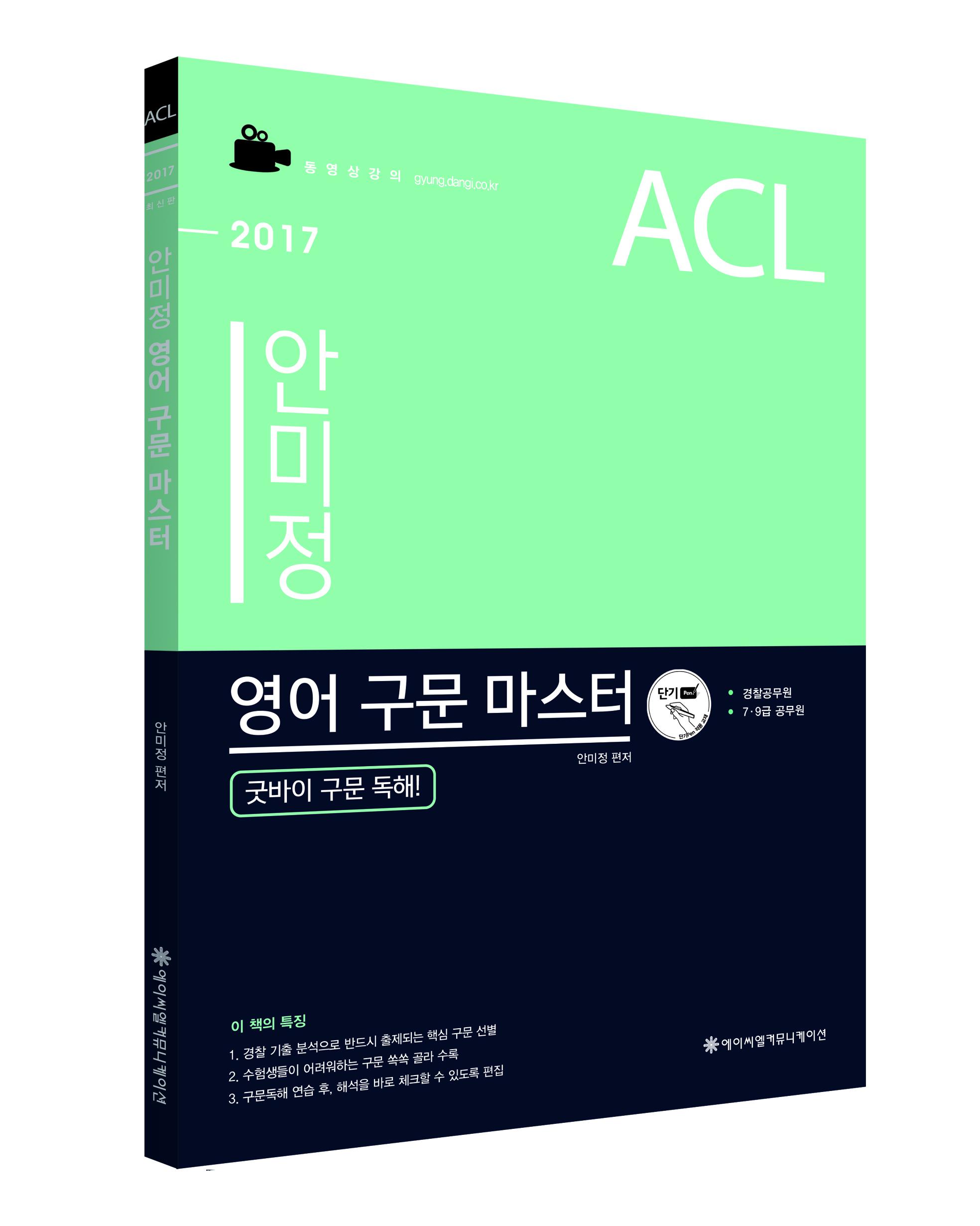[단기펜교재] 2017 ACL 안미정 영어 구문마스터