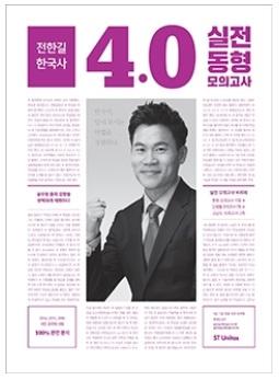 2017 전한길 한국사 4.0 실전 동형모의고사