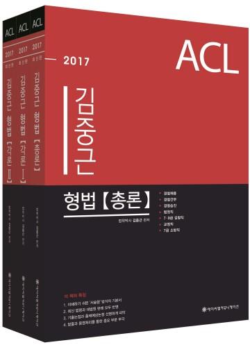 2017 김중근 형법 최신판 (전3권) SET
