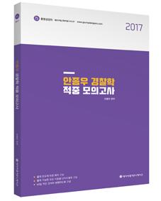 2017 ACL 안종우 경찰학 적중 모의고사