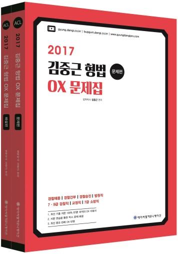2017 ACL 김중근 형법 OX 문제집 세트(전2권-문제편+해설편)