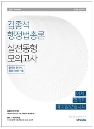 2017 김종석 행정법 총론 실전동형모의고사