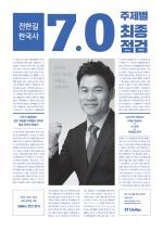 2017 전한길 한국사 7.0 주제별 최종점검