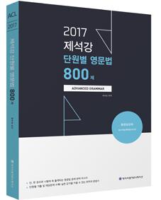 2017 ACL 제석강 영문법 800제