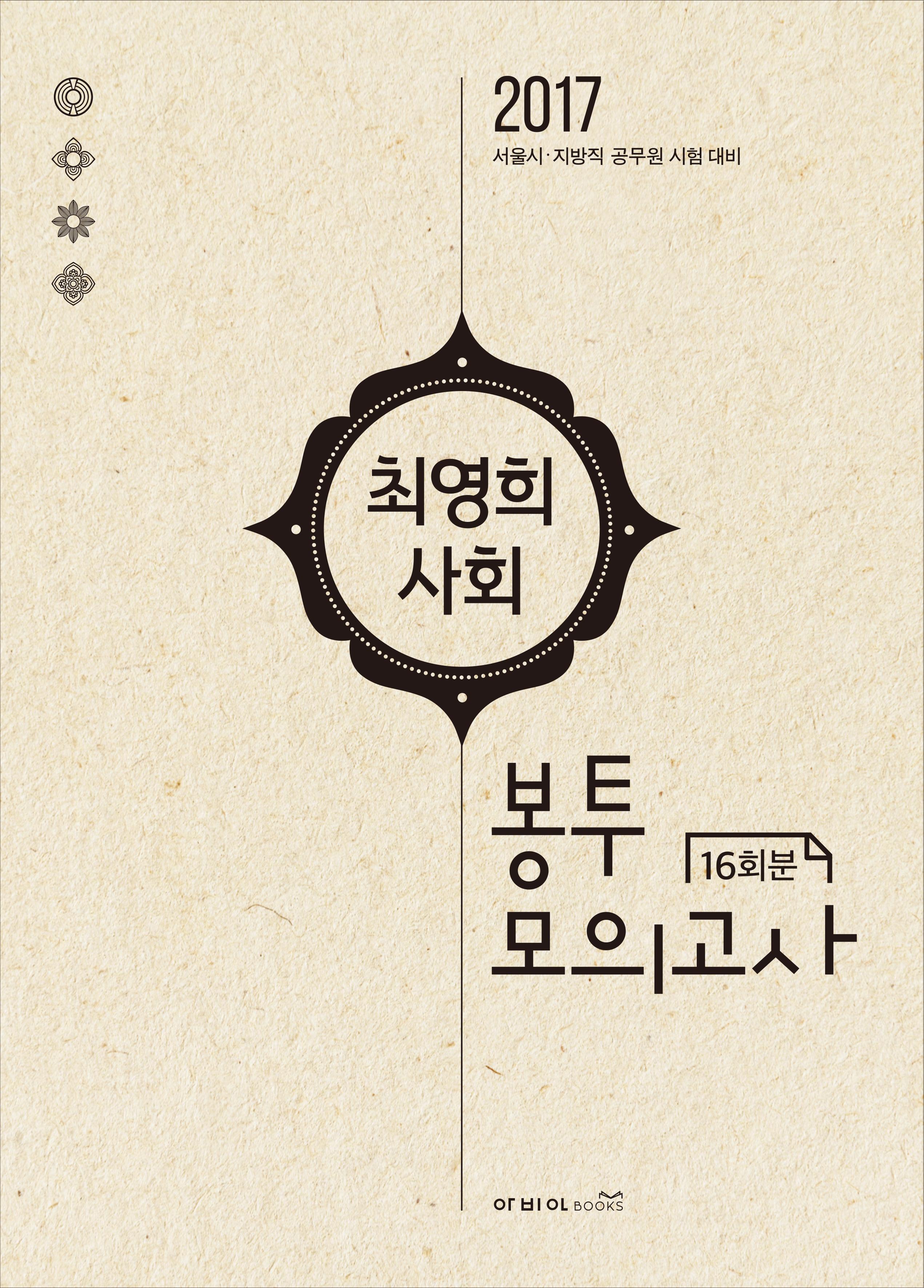 2017 최영희 사회 봉투모의고사