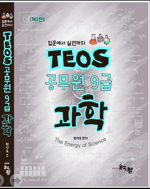 2018 최성욱 TEOS 공무원 과학