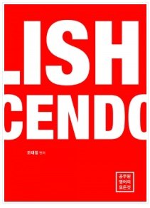조태정 ENGLISH CRESCENDO [RED]