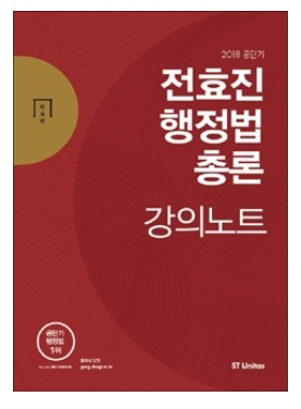 2018 전효진 행정법 총론 강의노트