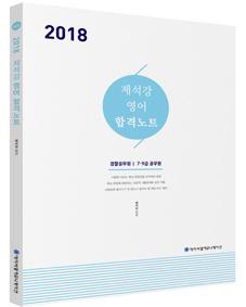 2018 ACL 제석강 영어 합격노트