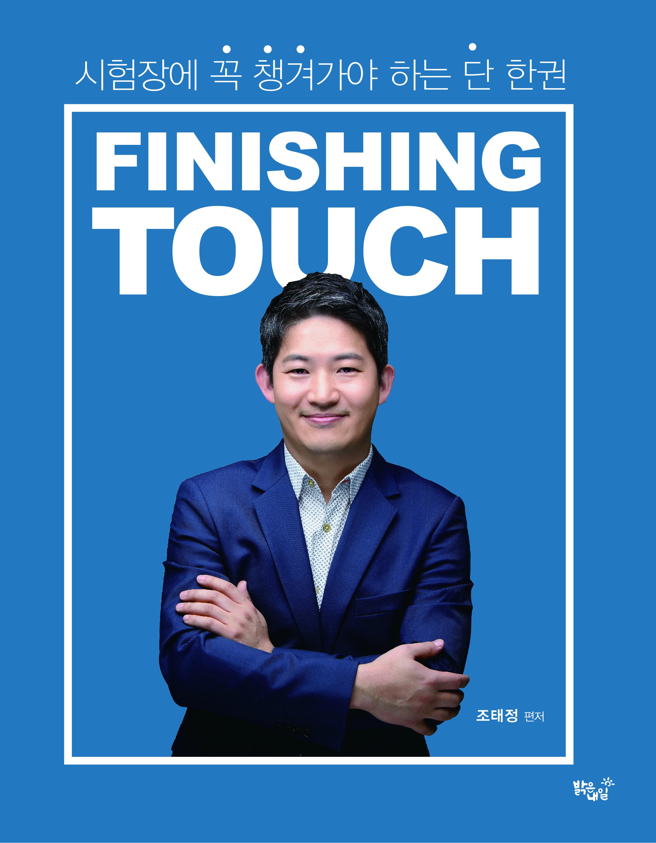 조태정 Finishing Touch
