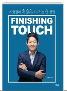 조태정 Finishing Touch