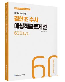 2017 ACL 김현조 수사 예상적중문제선 (2차 대비)