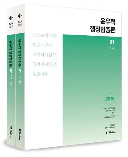 2018 윤우혁 행정법총론(전2권)