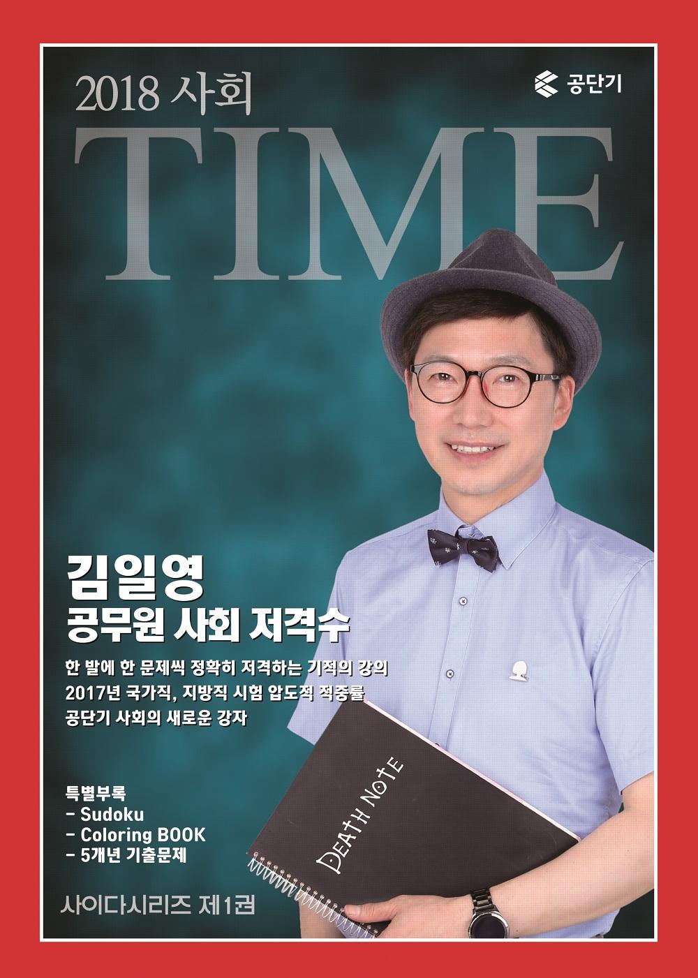 2018 김일영 사회 TIME
