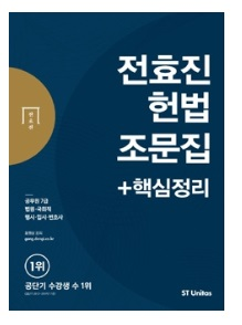 2018 전효진 헌법조문집 + 핵심정리 [핸드북]