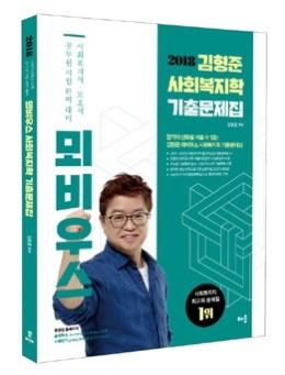 2018 김형준 뫼비우스 사회복지학 기출문제집