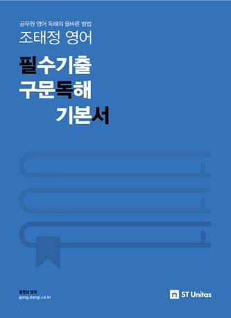 2018 조태정 영어 필독서 : 필수기출 구문독해 기본서