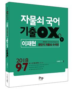 2018 이재현 자물쇠 국어 기출 OX