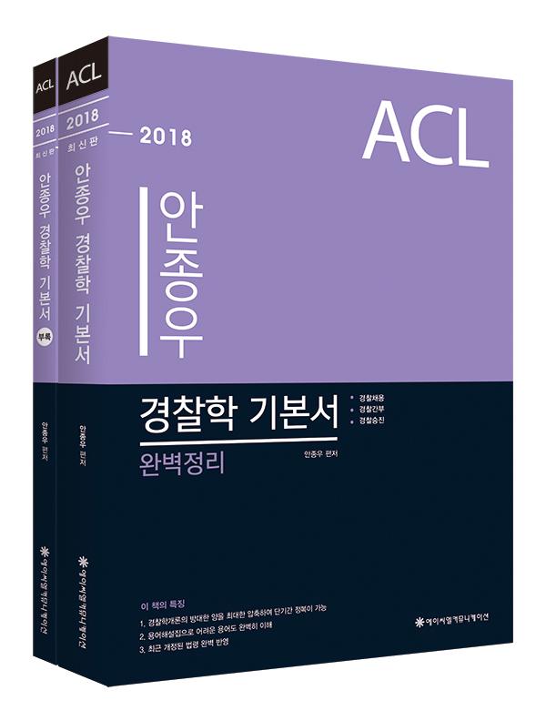 2018 ACL 안종우 경찰학 기본서 완벽정리