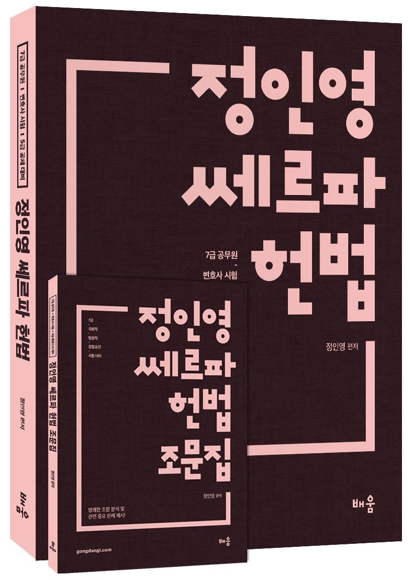2018 정인영 쎄르파 헌법(전2권) :별책부록 조문집