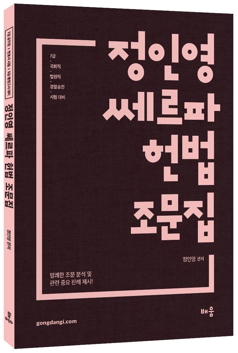 2018 정인영 쎄르파 헌법 조문집