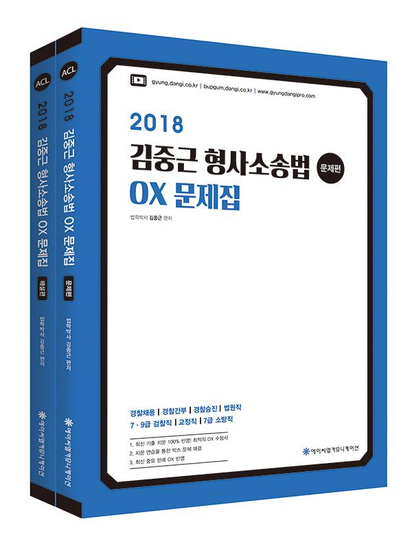 2018 ACL 김중근 형사소송법 OX 문제집