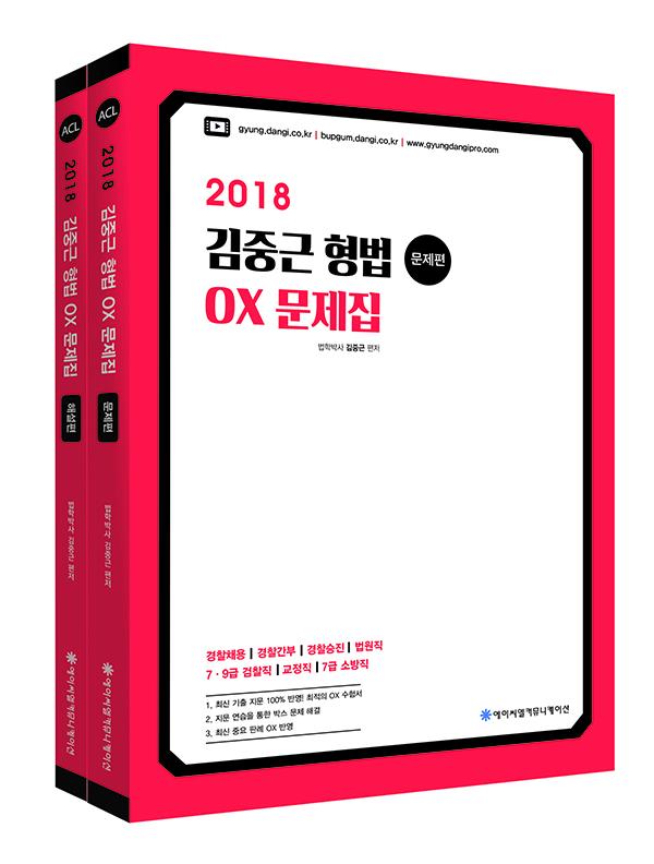 2018 ACL 김중근 형법 OX 문제집