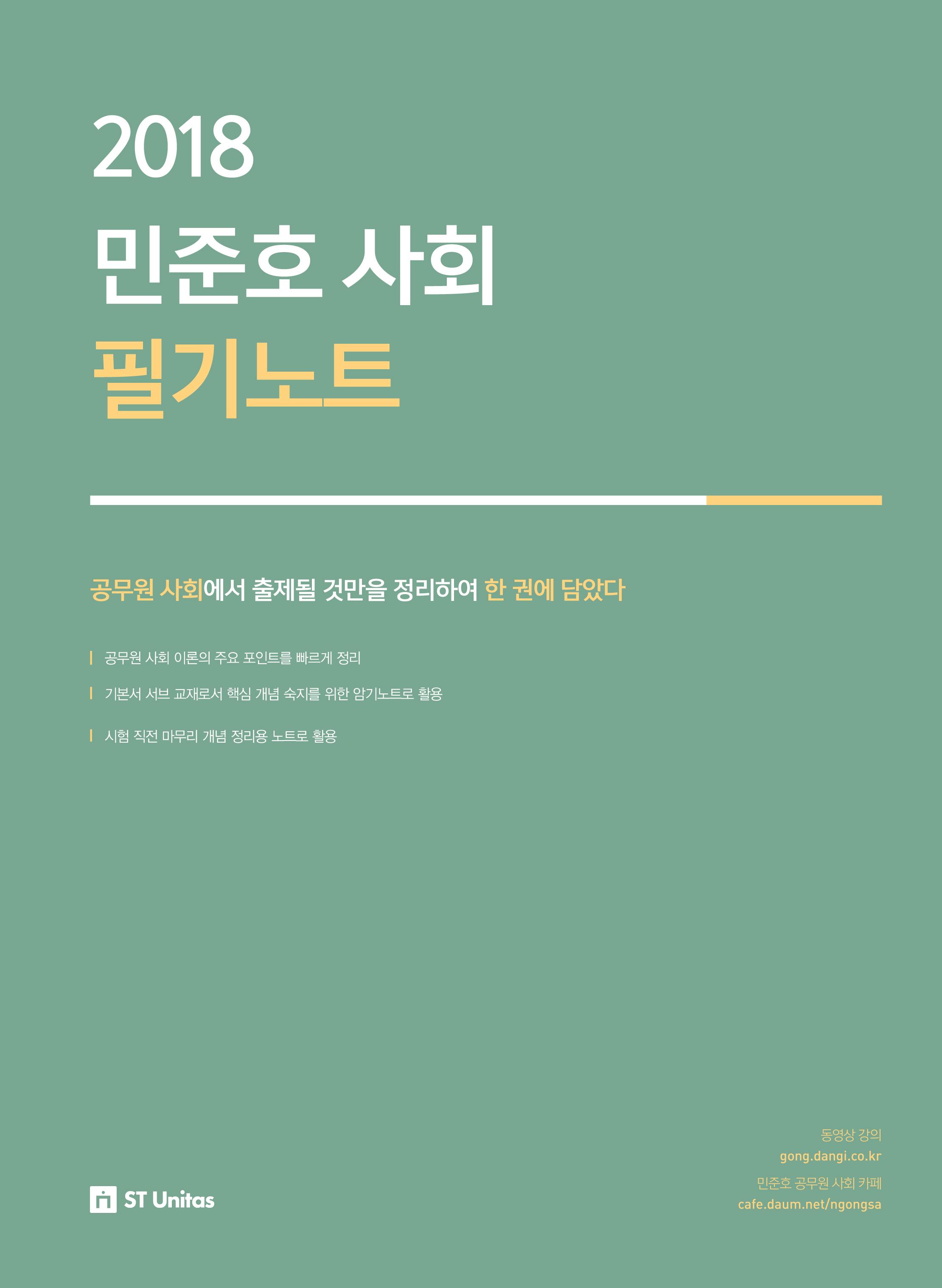 2018 민준호 사회 필기노트