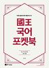 2018 국왕국어 포켓북