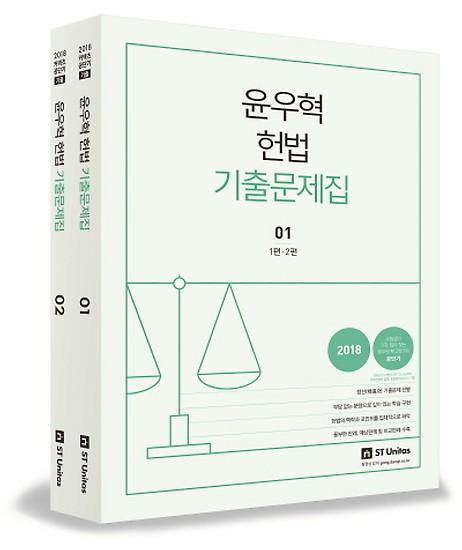 2018 윤우혁 헌법 기출문제집(전2권)