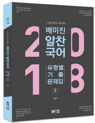 2018 배미진 알찬국어 유형별 기출문제집(전2권)