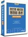 2018 정인영 셰르파 행정법총론 기출 및 예상문제