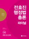 2018 전효진 행정법총론 파이널