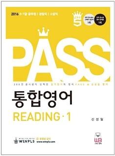 2016 PASS 통합영어 Reading 1 (독해 1)