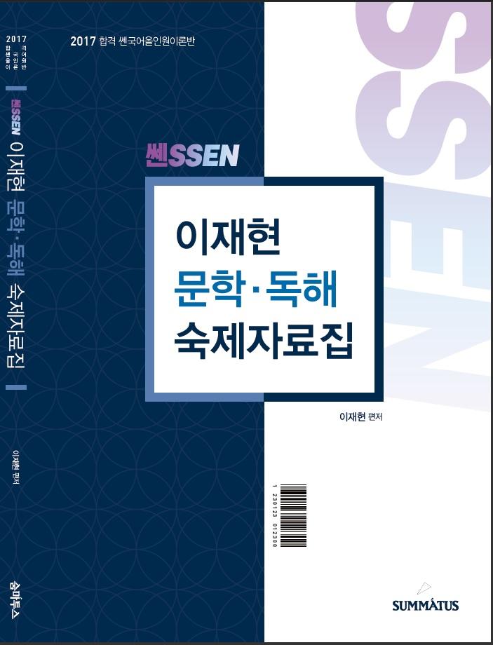 2017 이재현 쎈국어 문학, 독해 숙제자료집[재본교재]