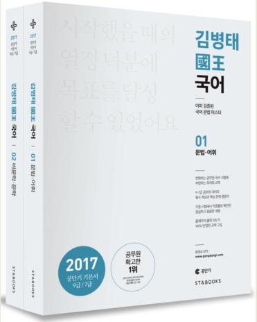 2017 김병태 국왕국어[전2권]