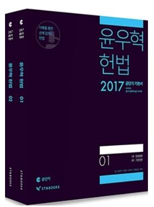 2017 윤우혁 헌법 [ 전2권]