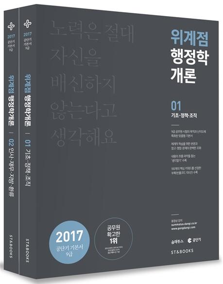 2017 위계점 행정학 개론 [전2권]