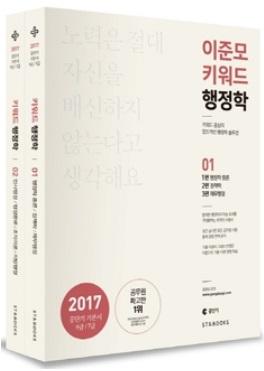 2017 이준모 키워드 행정학 [전2권]