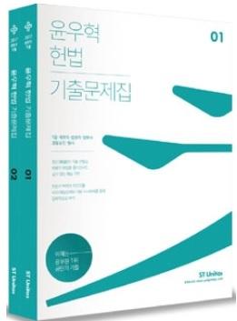 2017 윤우혁 헌법 기출문제집 [전2권]