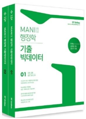 2017 마니(MANI) 행정학 기출 빅데이터 [전2권]