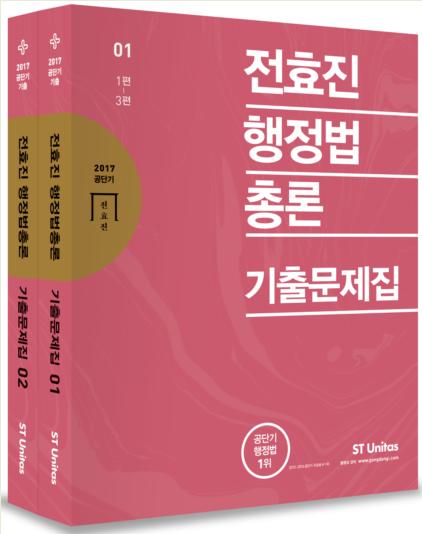 2017 전효진 행정법총론 기출문제집 [전2권]