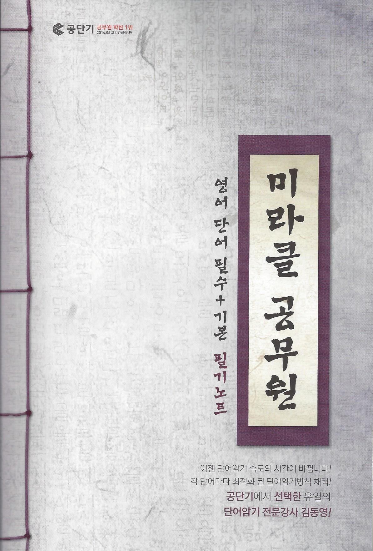 김동영 미라클 영어 단어 필수 + 기본 필기노트(임시품절)
