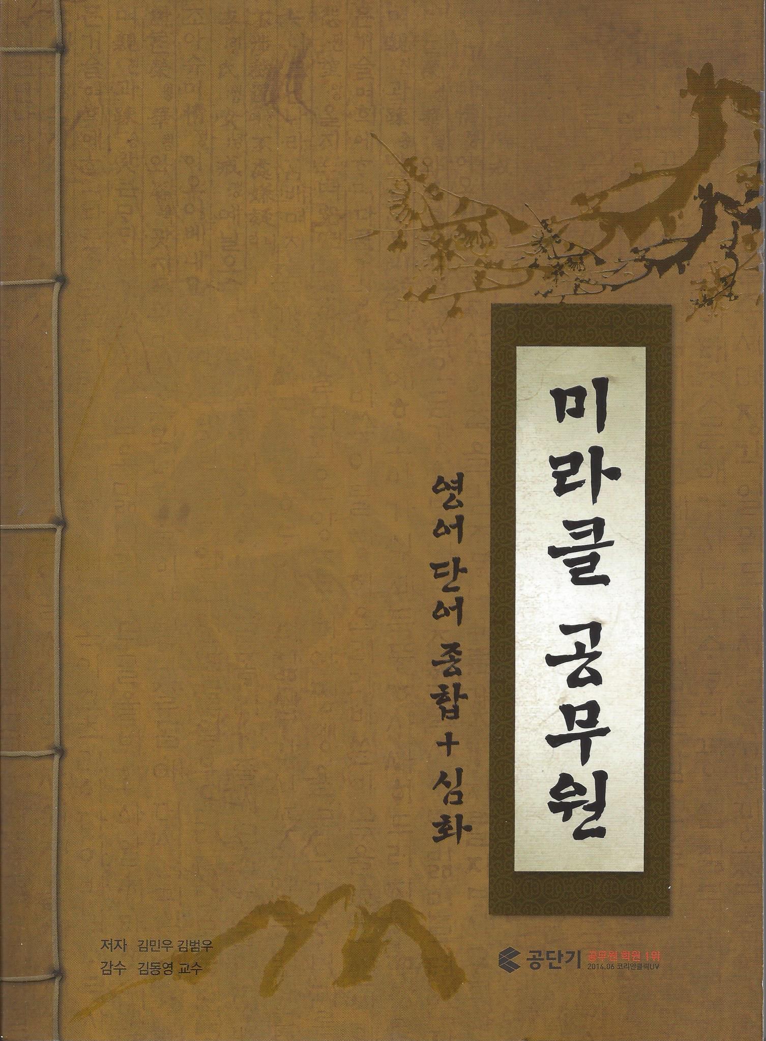 김동영 미라클 공무원 영어 단어 종합 + 심화