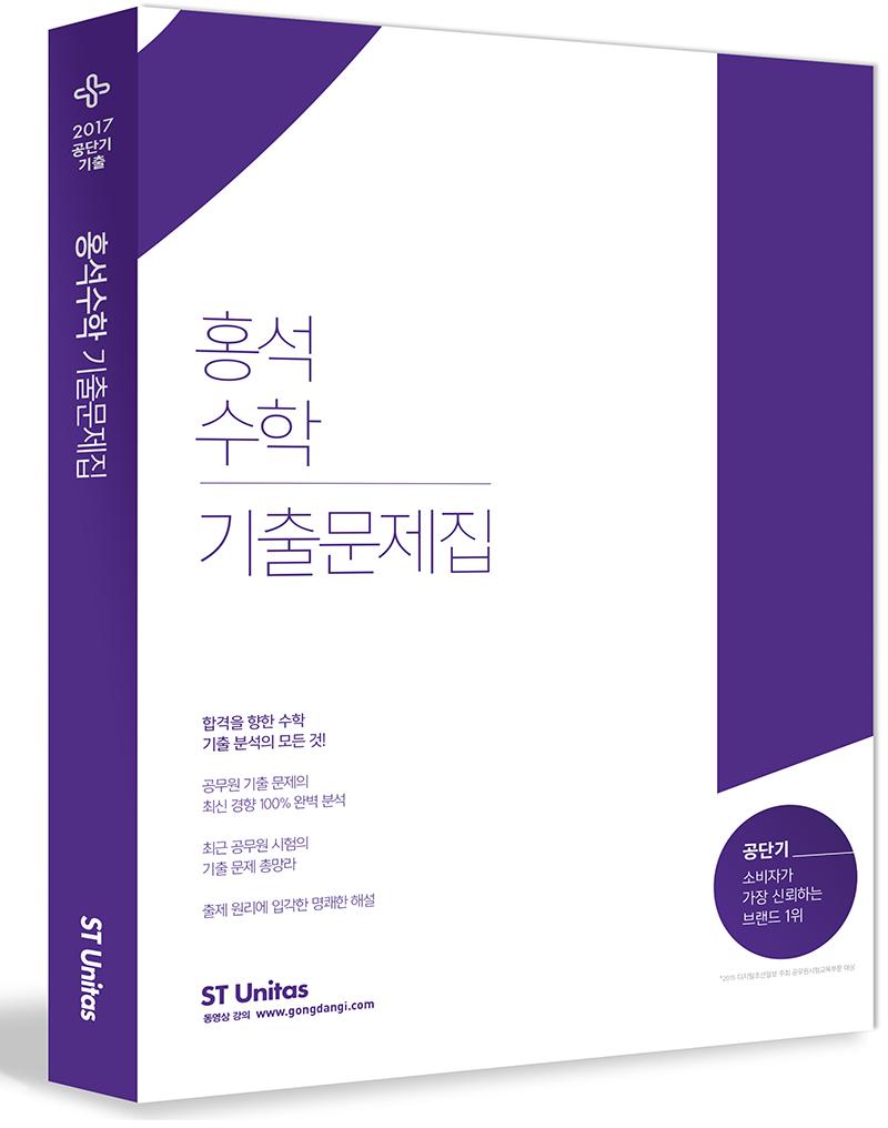 2017 홍석수학 기출문제집